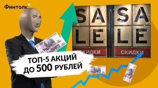Купить дешевые акции/ Топ-5 до 500 рублей/ Инвестируй в своих