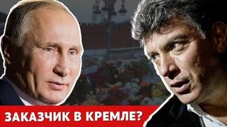 Почему Путин боялся и ненавидел Немцова