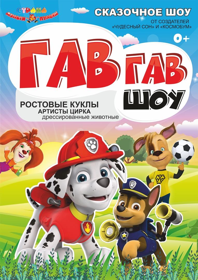 Афиша Гав Гав шоу /18 АВГУСТА/Национальный театр