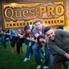 QuestPRO / КвестПРО. Игры для вашего праздника.