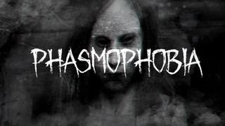 ● PHASMOPHOBIA - ЛЯ КАК СТРАШНО #2
