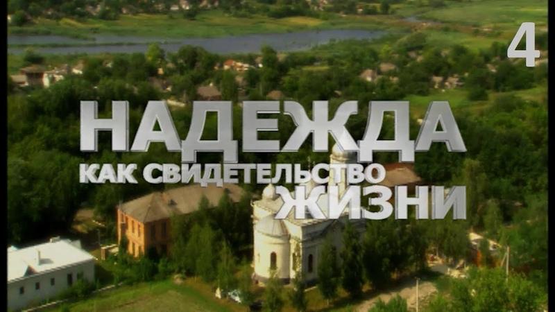 Надежда как свидетельство жизни 4 серия Фильмы новинки русские сериалы детективы мелодрамы