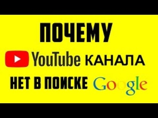 Почему моего youtube канала нет в поиске ✘ Google ✘