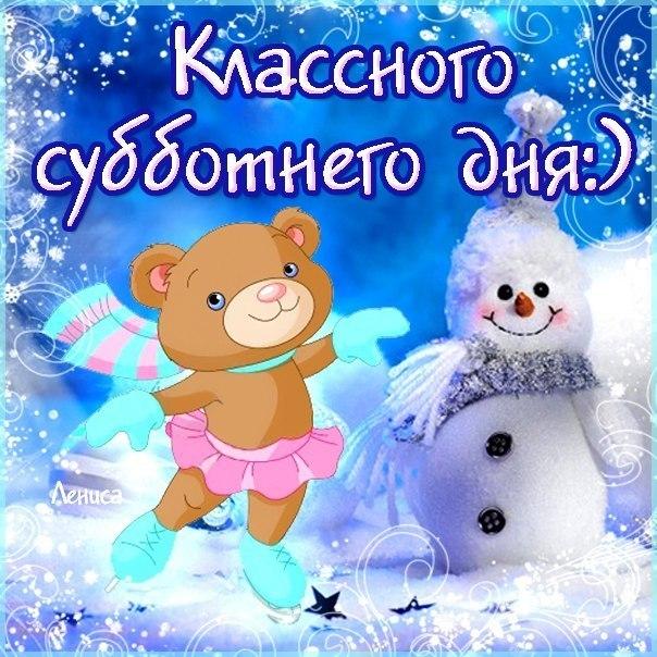 пожелания приятного выходного картинки зимние сообщали случаях