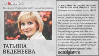 """Татьяна Веденеева """"Рожденные в СССР"""" Ностальгия 2021"""