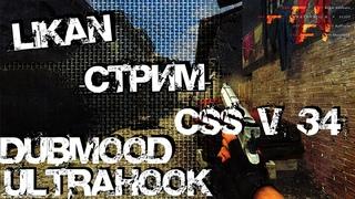 STREAM Counter-Strike Source v 34, делаем моменты для FRAGSHOW 55 на нашем новым сервере, CSS v 34