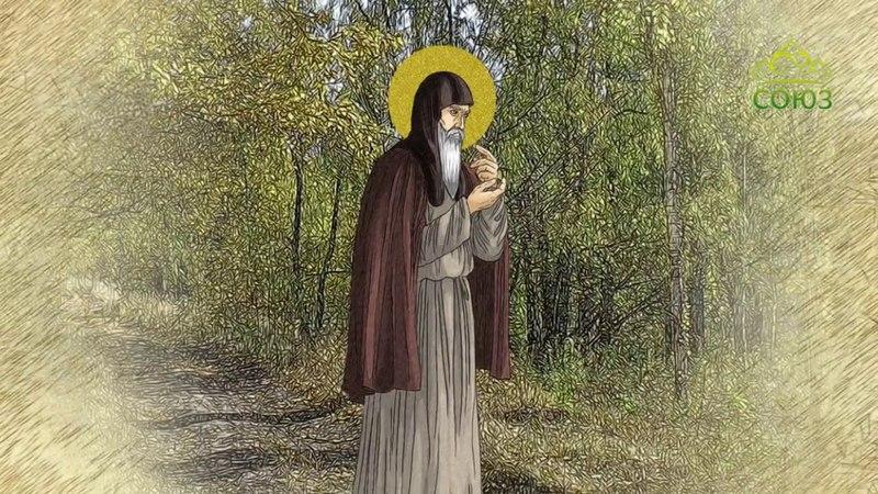 Мульткалендарь. 29 мая - Преподобный Лаврентий Комельский