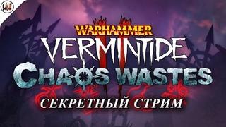Смотрю новое DLC - Chaos Wastes для #Warhammer:Vermintide 2. Новое оружие, карты, механики