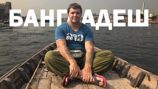Путешествие в столицу Бангладеш город Дакка