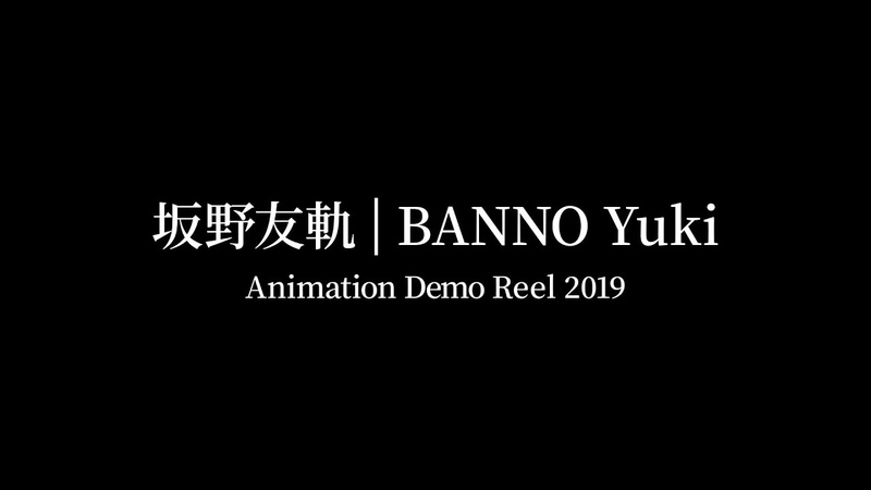 BANNO Yuki Animation Demo Reel 2019