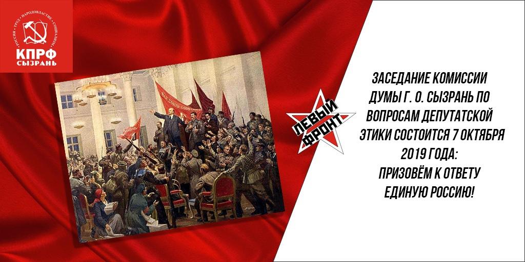 Поведение Сызранских депутатов-единоросов рассмотрят 7 ноября