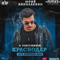 NЮ | Николаенко Юрий | Краснодар | Sgt.Peppers