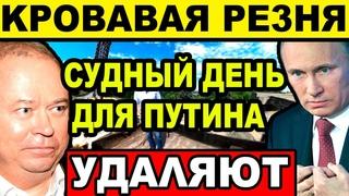 🔴 ЭКСТРЕННЫЙ ВЫПУСК!!! () АНДРЕЙ КАРАУЛОВ / ПУТИН НОВОСТИ РОССИЯ СЕГОДНЯ (НОВОЕ ВИДЕО)