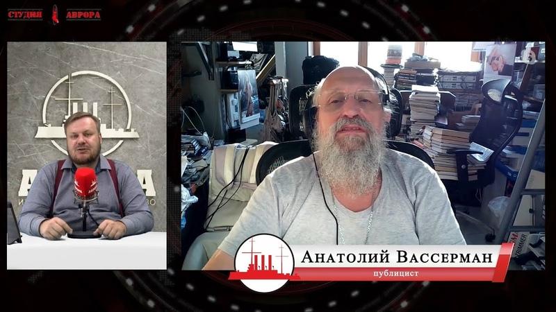 Итоги Недели 28 08 2021 Анатолий Вассерман Радио Аврора 28 08 2021