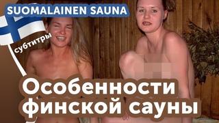Финская сауна. Как нужно париться?