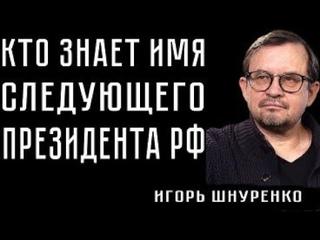 Кто знает имя следующего президента России