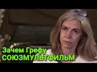 🔵 Ольга Четверикова. Зачем Грефу СОЮЗМУЛЬТФИЛЬМ⁉️