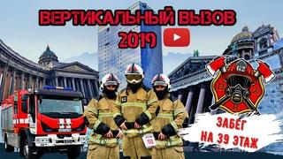 Пожарные в Питере.Вертикальный Вызов 2019