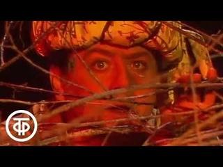 Али-Баба и 40 разбойников. Песня разбойников (1983)