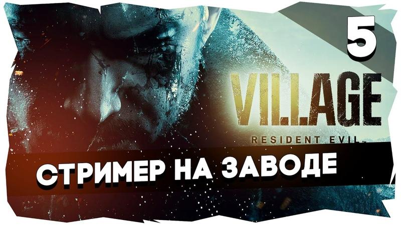 🧛♀Полное прохождение Resident Evil Village 2021 ►Хардкор Серия 5