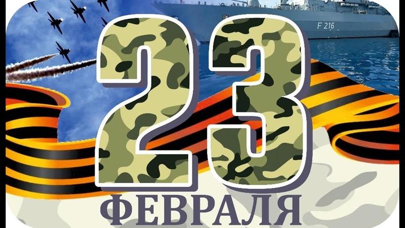 Концертная программа Герои на все времена посвященная Дню Защитника Отечества