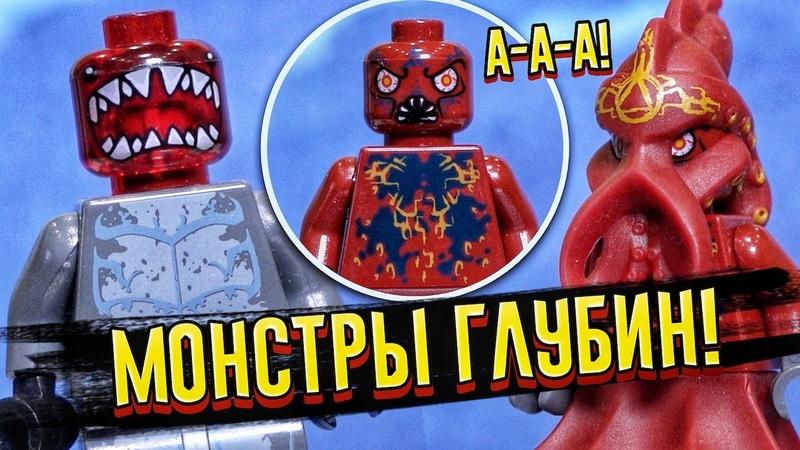 Настоящие монстры из Лего Атлантида Минифигурки LEGO Atlantis обзор из 2020