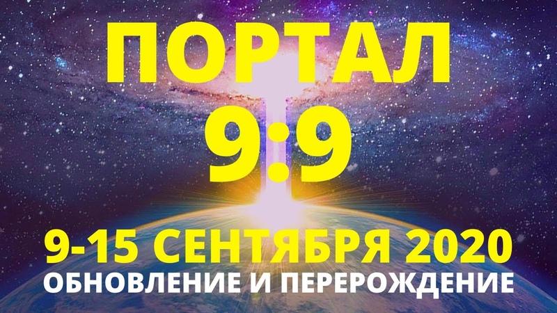 С 9 СЕНТЯБРЯ 2020 ОТКРЫТИЕ СВЕТОВОГО ПОРТАЛА ПОД ЧИСЛОВЫМИ КОДАМИ 9 9 МЫ ПРОХОДИМ ВТОРОЕ РОЖДЕНИЕ