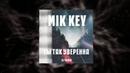 MIK KEYzi Ты так уверенна (REMIX)prod. by R7 (! Музыка в тачку !)