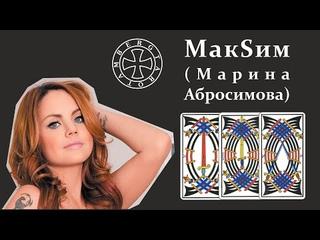 Расклад на МакSим (Марину Абросимову)
