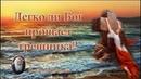 Отец Элпидиос Вагианакис Легко ли Бог прощает грешника