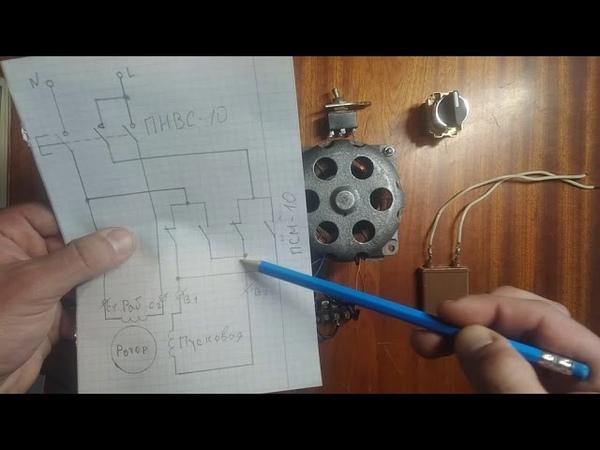 Электрика для начинающих 6 Однофазный асинхронный электродвигатель Виды Схемы подключения Реверс