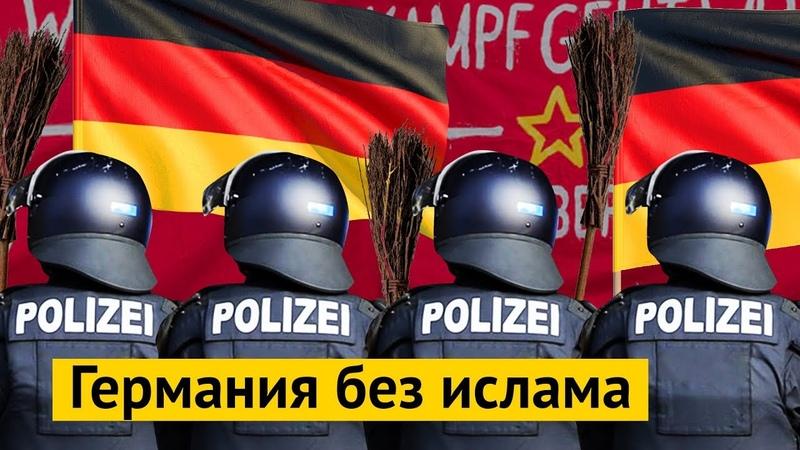 Протесты в Берлине леваки против националистов