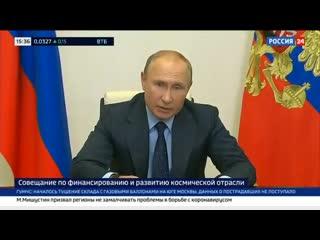 НИЧЕГО НЕ ВЫПОЛНЕНО: на совещании по вопросам развития космической отрасли Путин раскритиковал работу «Роскосмоса»