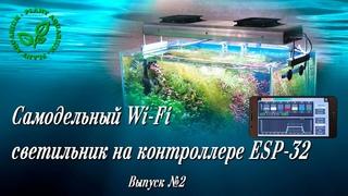 Самодельный светодиодный Wi Fi светильник на ESP 32. Выпуск 2.