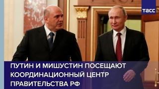 Путин и Мишустин посещают Координационный центр правительства РФ