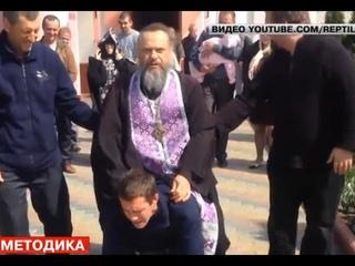 Священник едет верхом на человеке .Новости сегодня 4 июня 2015