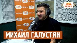 Михаил Галустян 1 апреля на Восток FM!