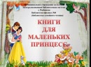 Виртуальная книжная выставка «Книги для маленьких принцесс»