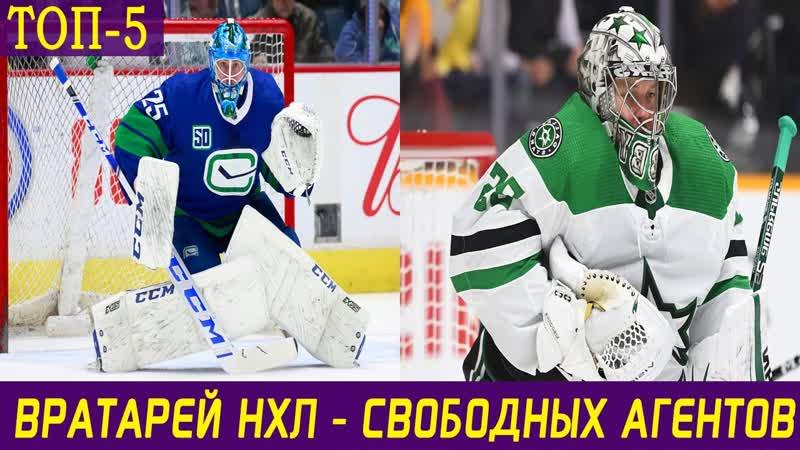 ТОП 5 вратарей НХЛ свободных агентов 2020