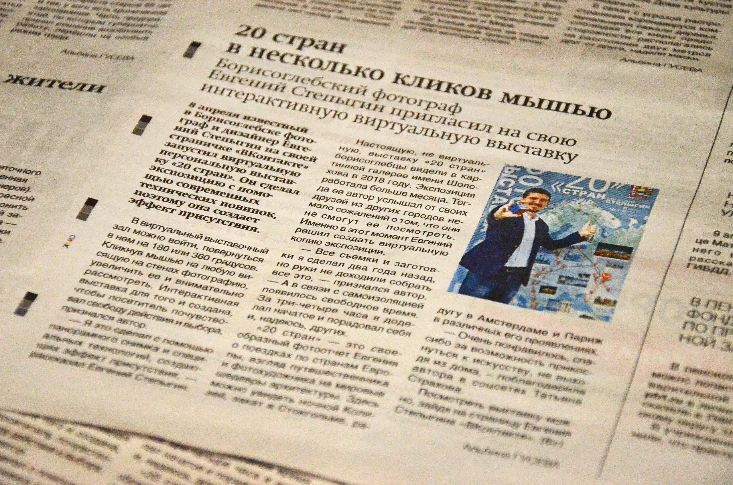 Газета Борисоглебский Вестник