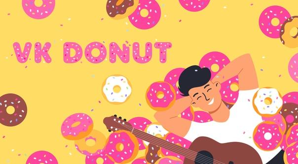 VK Donut: авторам — заработок, подписчикам — эксклюзивы