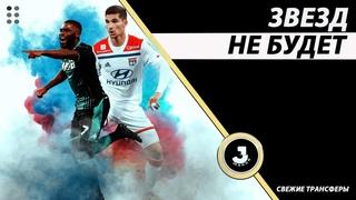 Ювентус интересуется игроками Лиона и Сассуоло | свежие трансферы 2020