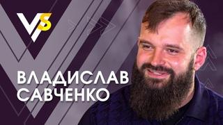 Владислав Савченко: ІТ-революция, правда о Кремниевой долине и цифровая диктатура