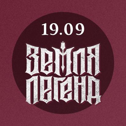Афиша Москва Земля Легенд / Москва / 19.09 / Вермель