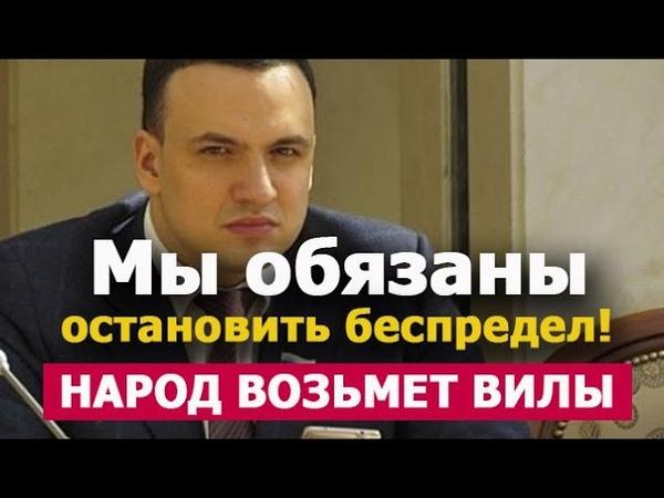 НАРОД ЗА ВИЛЫ ВОЗЬМЁТСЯ мы обязаны остановить этот беспредел Новости Россия 2020