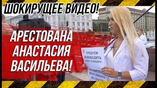 ✔Шокирующее видео: Арестована глава профсоюза Альянс Врачей - Анастасия Васильева