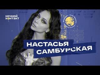 В гостях: Настасья Самбурская. Ночной Контакт. 26 выпуск. 5 сезон