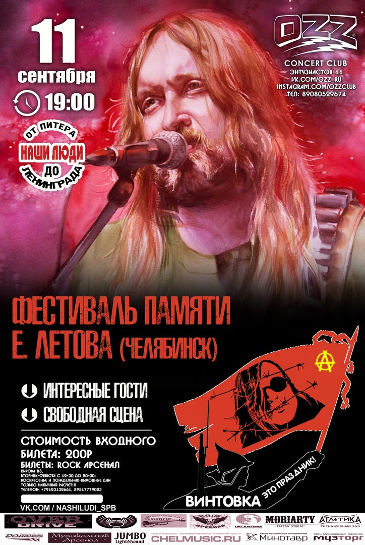 Афиша Челябинск Винтовка это праздник! / Челябинск 11.09.20
