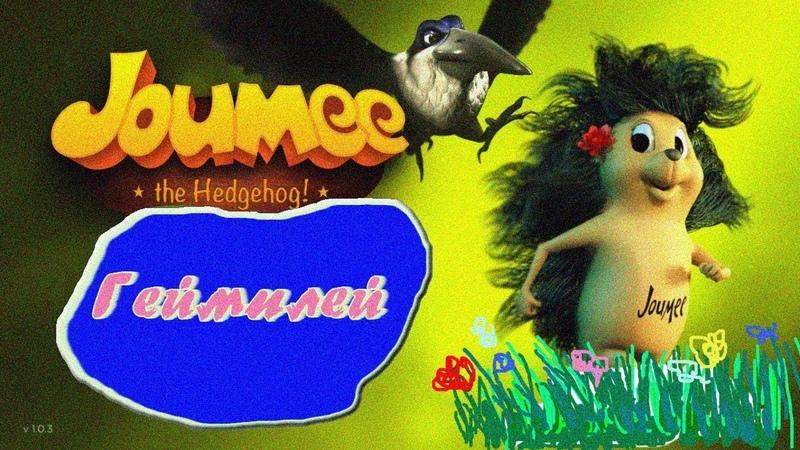 Joumee The Hedgehog » Freewka.com - Смотреть онлайн в хорощем качестве