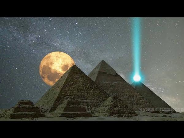 Пepeполох в Египте Кто ВКЛЮЧИЛ пирамиду Хеопса и отправил сигнал инопланетянам